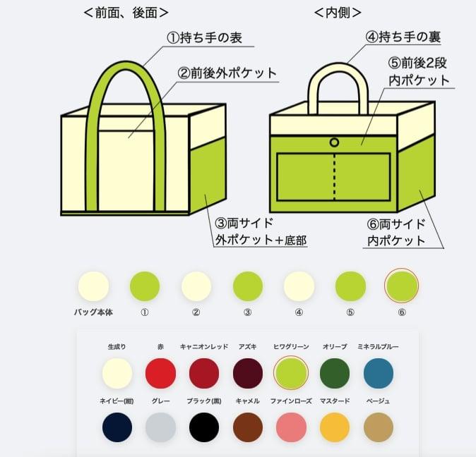 ポケットトート color